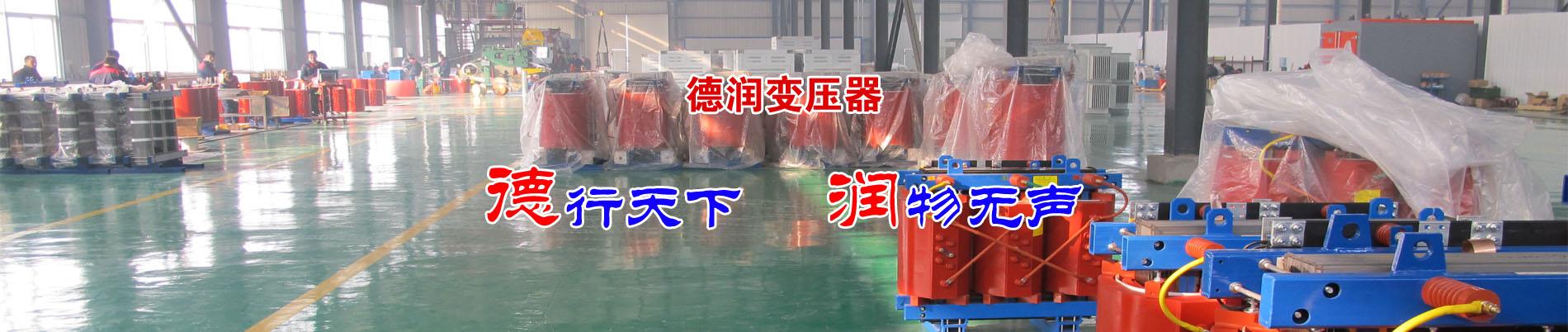 绥化干式变压器厂