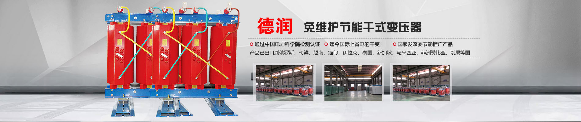 绥化干式变压器厂家